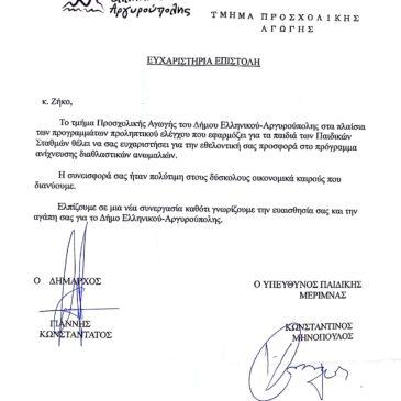 Ευχαριστήρια επιστολή από τον Δήμο Ελληνικού – Αργυρούπολης